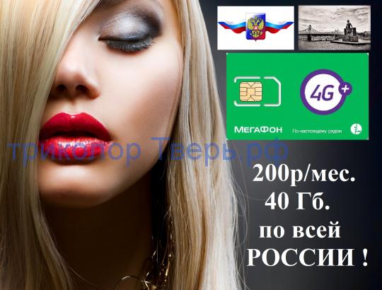 пакетная сим мегафон ( трафик 40 Гб за 200р/мес )