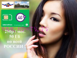 пакетная сим мегафон ( трафик 50 Гб за 250р/мес )
