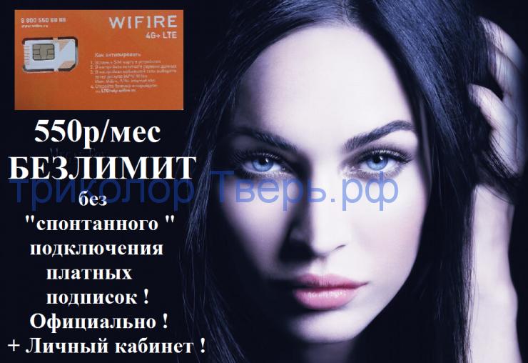 сим карта WiFiRE / netbynet ( Мегафон ) 550р/мес
