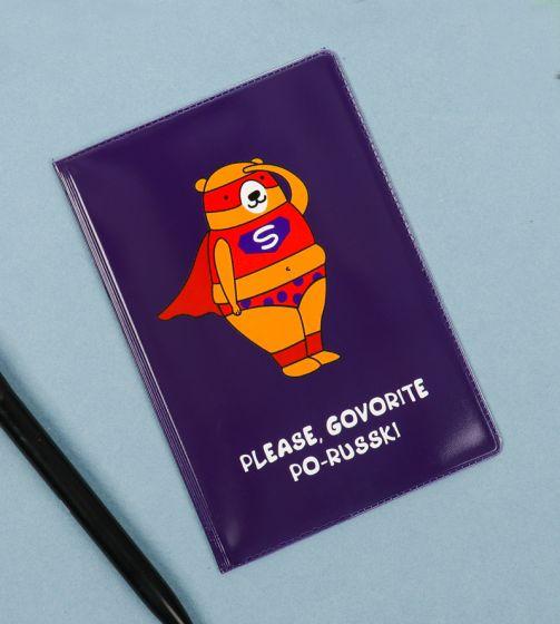 """Обложка на паспорт полноцвет """"Медведь"""""""