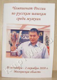 Чемпионат России 2020г среди мужчин