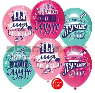 Облако воздушных шаров (12''/30 см) Любимая, Ты моя Вселенная!! Ассорти, пастель.
