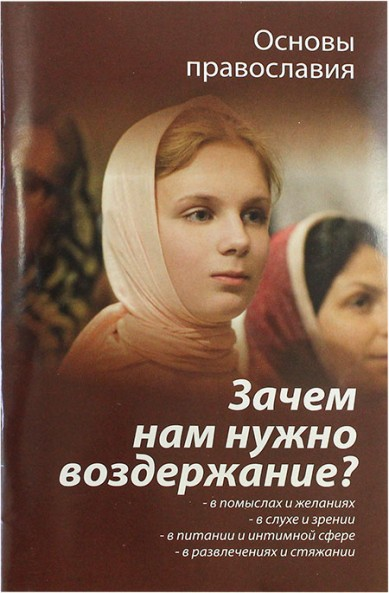 Зачем нам нужно воздержание. Основы православия