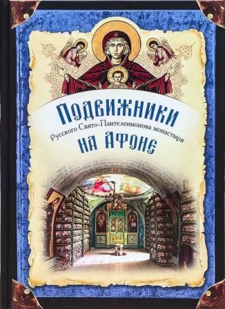 Подвижники Русского Святого-Пантелеимонова монастыря на Афоне
