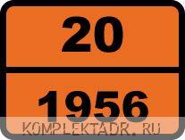 "Табличка опасный груз ""20-1956. Газ сжатый"""