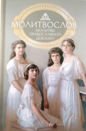 Молитвослов. Молитвы православной девушки