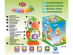 Интерактивный умный попугай для малышей