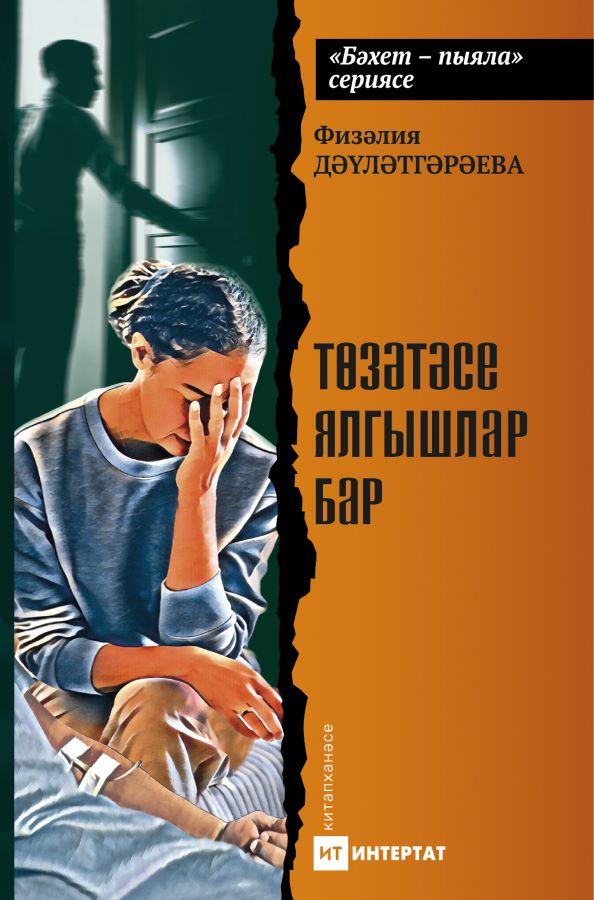 """Книга """"Төзәтәсе ялгышлар бар"""""""