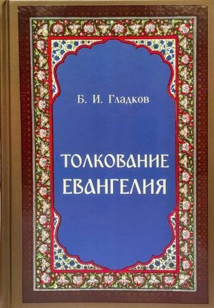 Толкование Евангелия. Б.И. Гладков