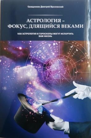Астрология-фокус, длящийся веками. Как астрология и гороскопы могут испортить вам жизнь