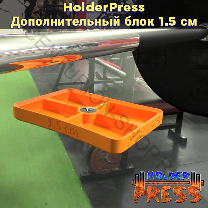 Дополнительный блок 1,5 см для Holder Press
