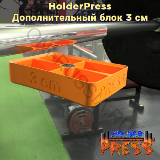 Дополнительный блок 3 см для Holder Press