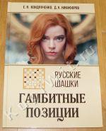 Гамбитные позиции. Русские шашки