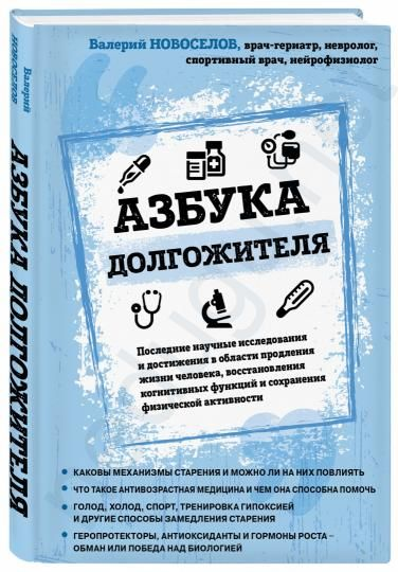 Азбука долгожителя   Новоселов Валерий Михайлович