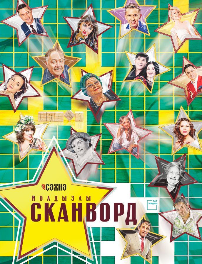 Йолдызлы сканворд (на татарском языке)