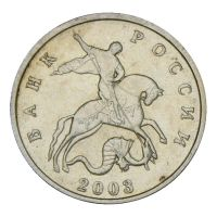 5 копеек 2003 без обозначения монетного двора AU