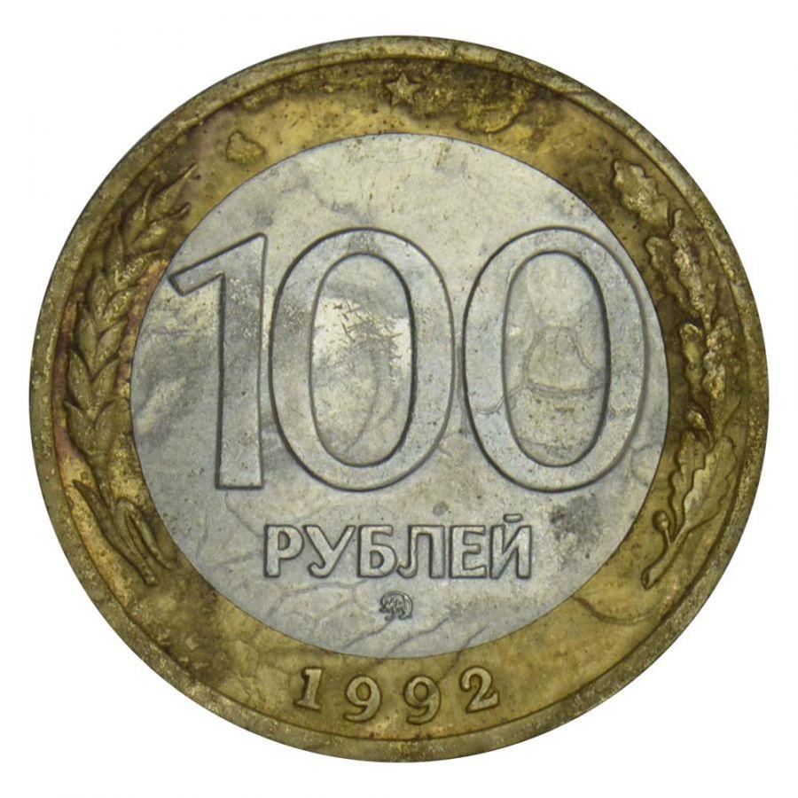 100 рублей 1992 ММД G
