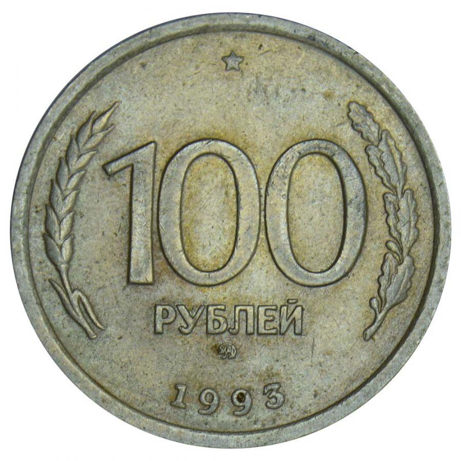 100 рублей 1993 ММД XF
