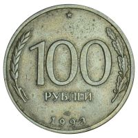 100 рублей 1993 ЛМД XF