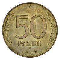 50 рублей 1993 ММД магнитная XF