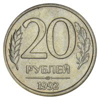 20 рублей 1992 ЛМД AU
