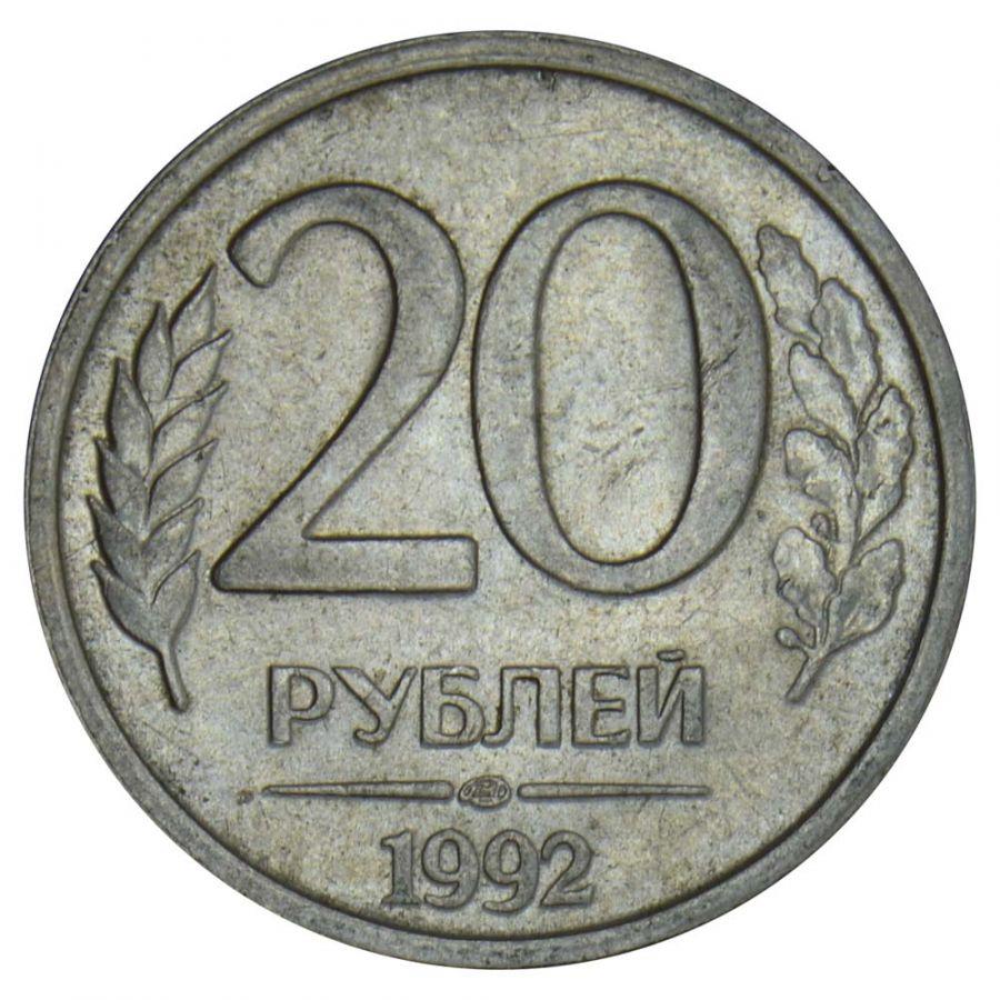 20 рублей 1992 ЛМД XF