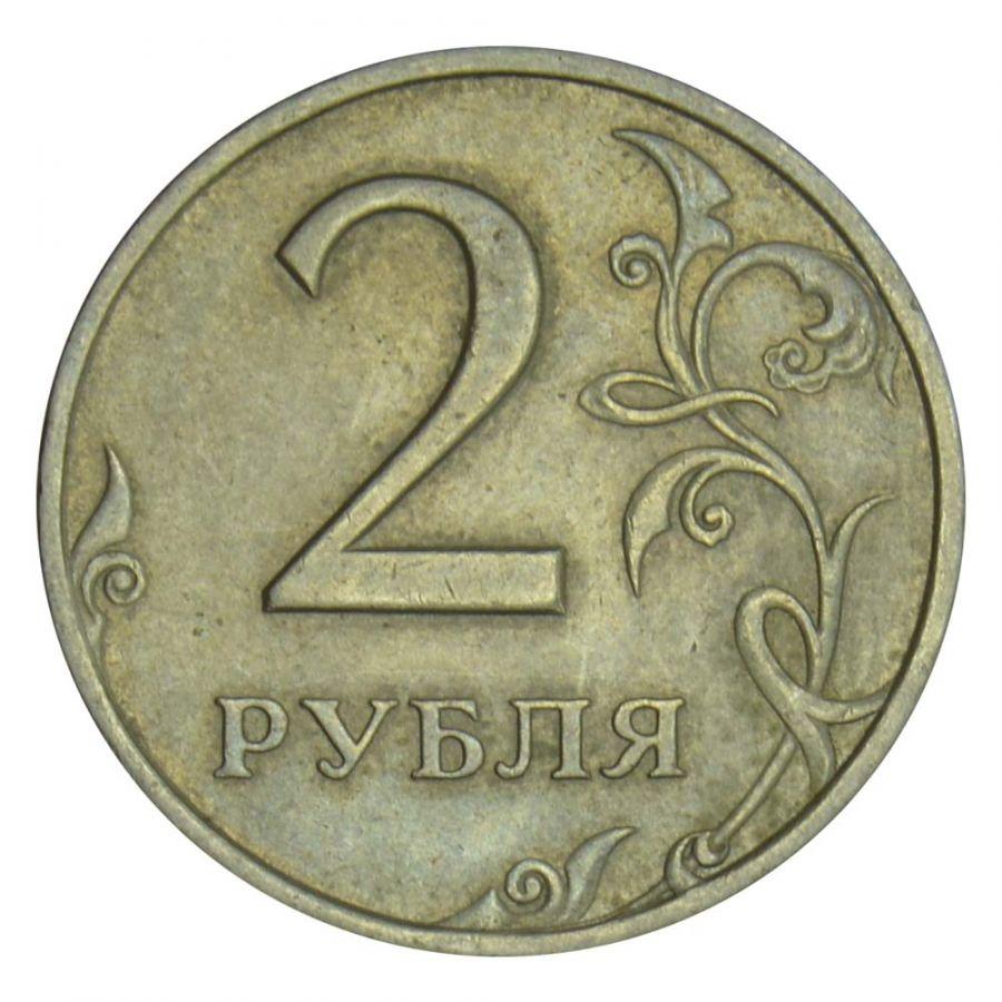 2 рубля 1999 СПМД XF