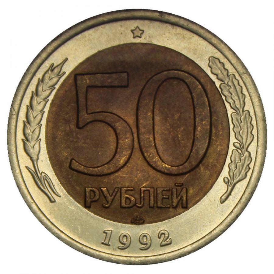50 рублей 1992 ЛМД AU