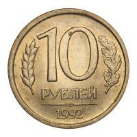 10 рублей 1992 ЛМД XF