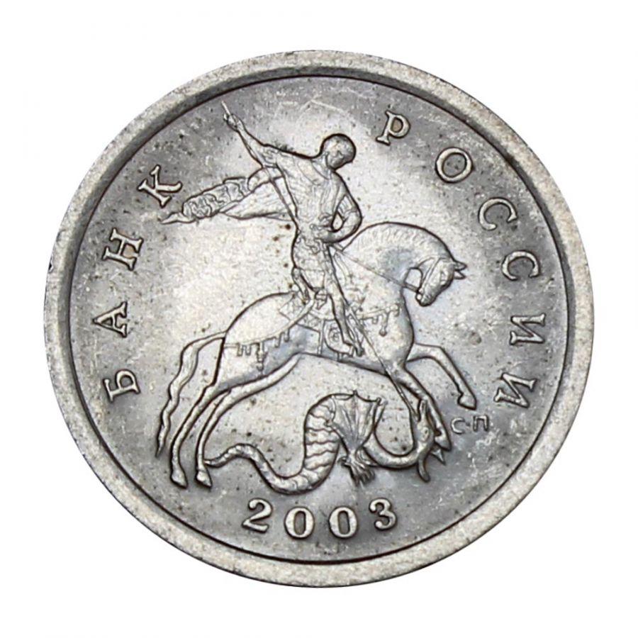 5 копеек 2003 С-П XF