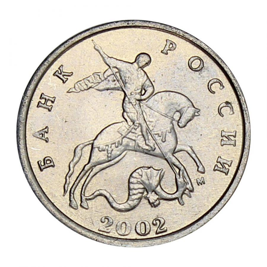 5 копеек 2002 М XF