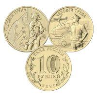 Набор монет 10 рублей 2020 Человек труда (2 штуки)