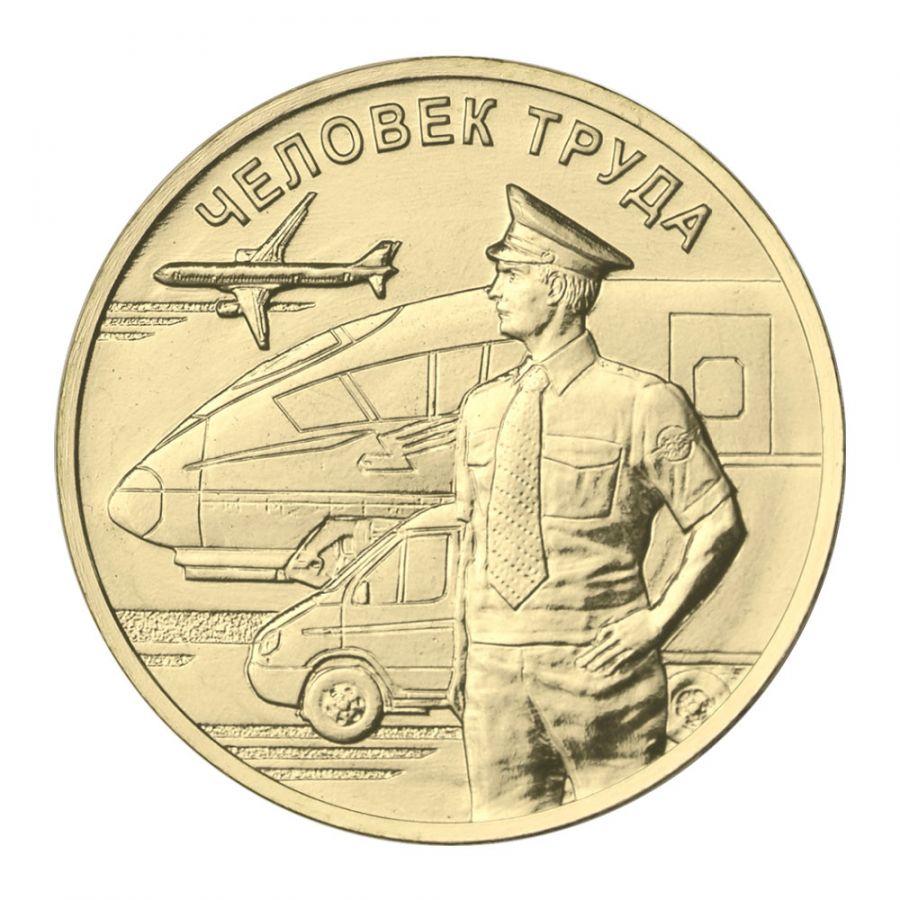 10 рублей 2020 ММД Работник транспортной сферы (Человек труда)