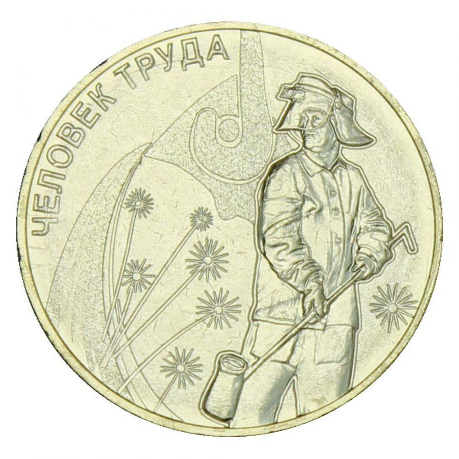 10 рублей 2020 ММД Работник металлургической промышленности (Человек труда)