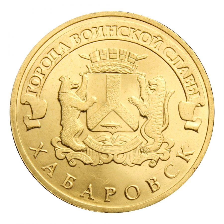 10 рублей 2015 СПМД Хабаровск (Города воинской славы)