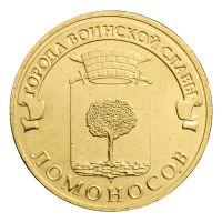 10 рублей 2015 СПМД Ломоносов (Города воинской славы)