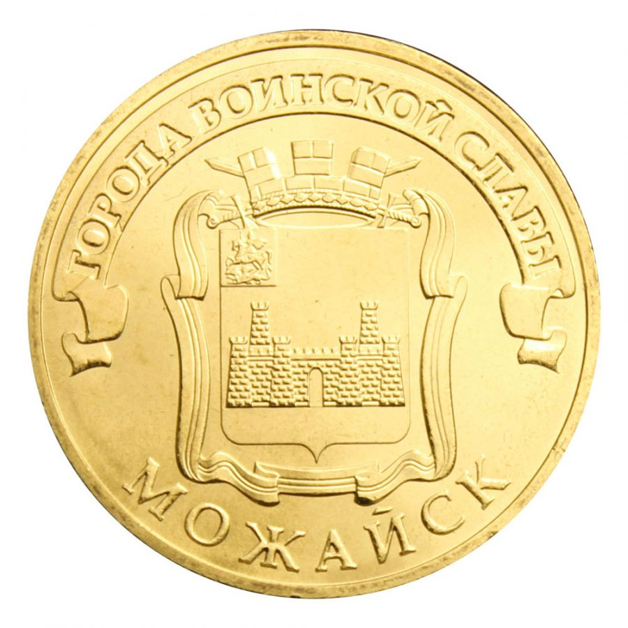 10 рублей 2015 СПМД Можайск (Города воинской славы)