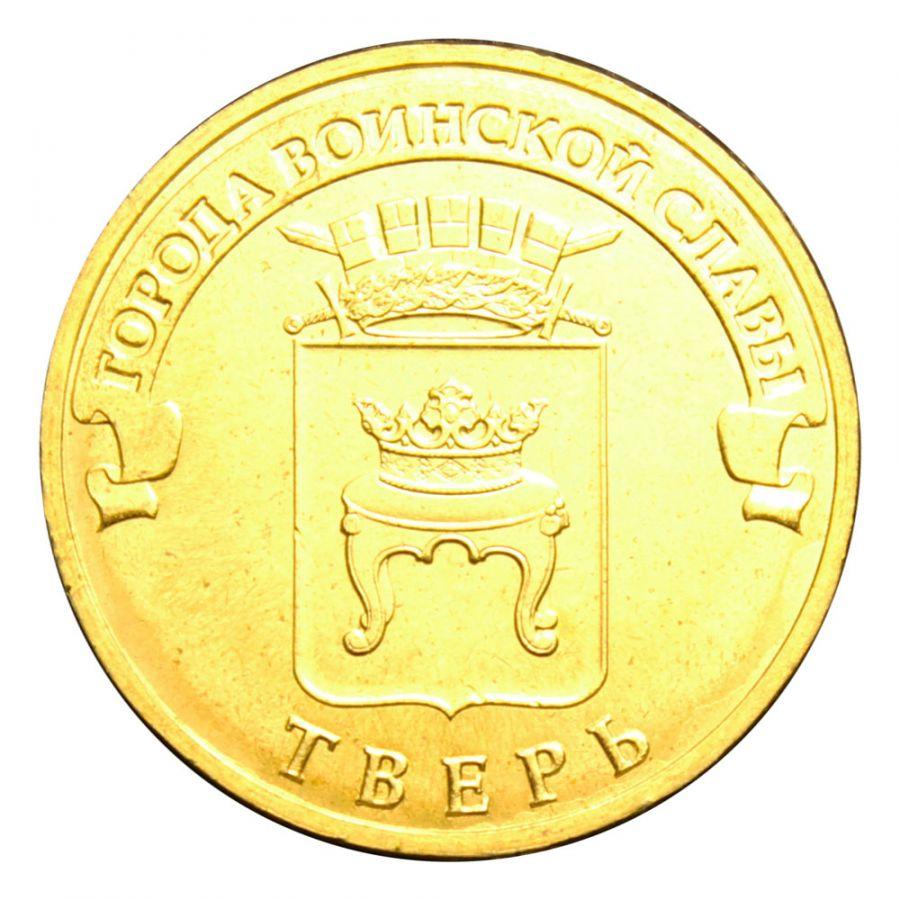 10 рублей 2014 СПМД Тверь (Города воинской славы)