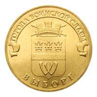 10 рублей 2014 СПМД Выборг (Города воинской славы)