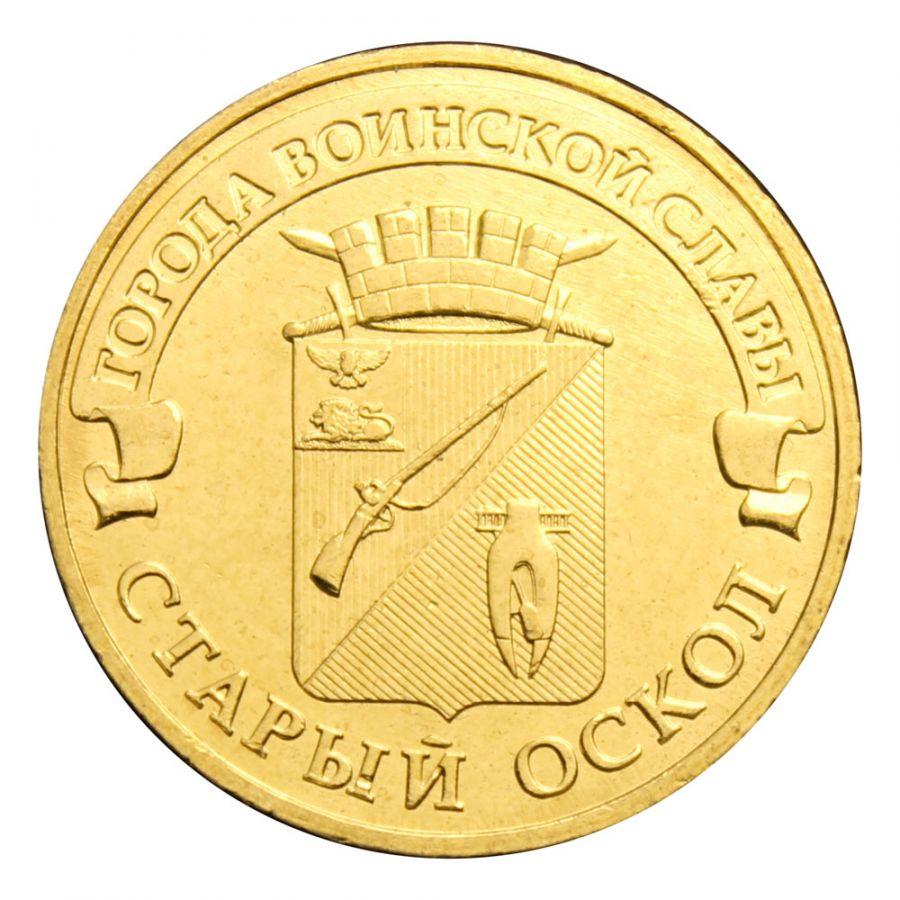 10 рублей 2014 ММД Старый Оскол (Города воинской славы)