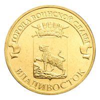 10 рублей 2014 СПМД Владивосток (Города воинской славы)
