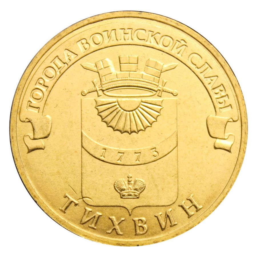 10 рублей 2014 СПМД Тихвин (Города воинской славы)
