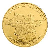 10 рублей 2014 СПМД Республика Крым (Знаменательные даты)