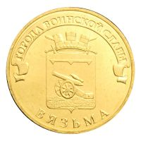 10 рублей 2013 СПМД Вязьма (Города воинской славы)