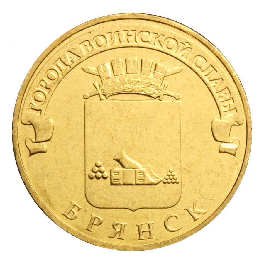 10 рублей 2013 СПМД Брянск (Города воинской славы)