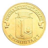 10 рублей 2013 СПМД Кронштад (Города воинской славы)