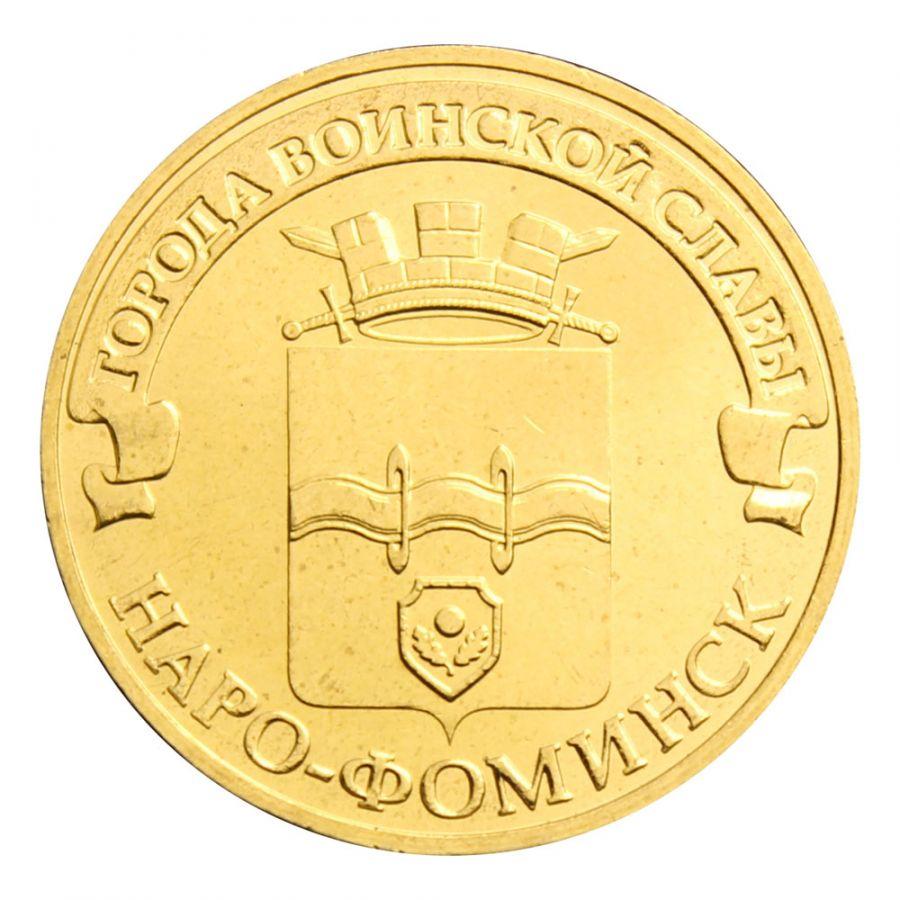 10 рублей 2013 СПМД Наро-Фоминск (Города воинской славы)