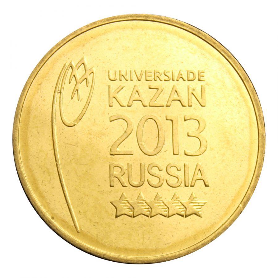 10 рублей 2013 СПМД Логотип и эмблема Универсиады в Казани (Знаменательные даты)
