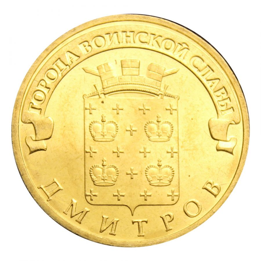 10 рублей 2012 СПМД Дмитров (Города воинской славы)