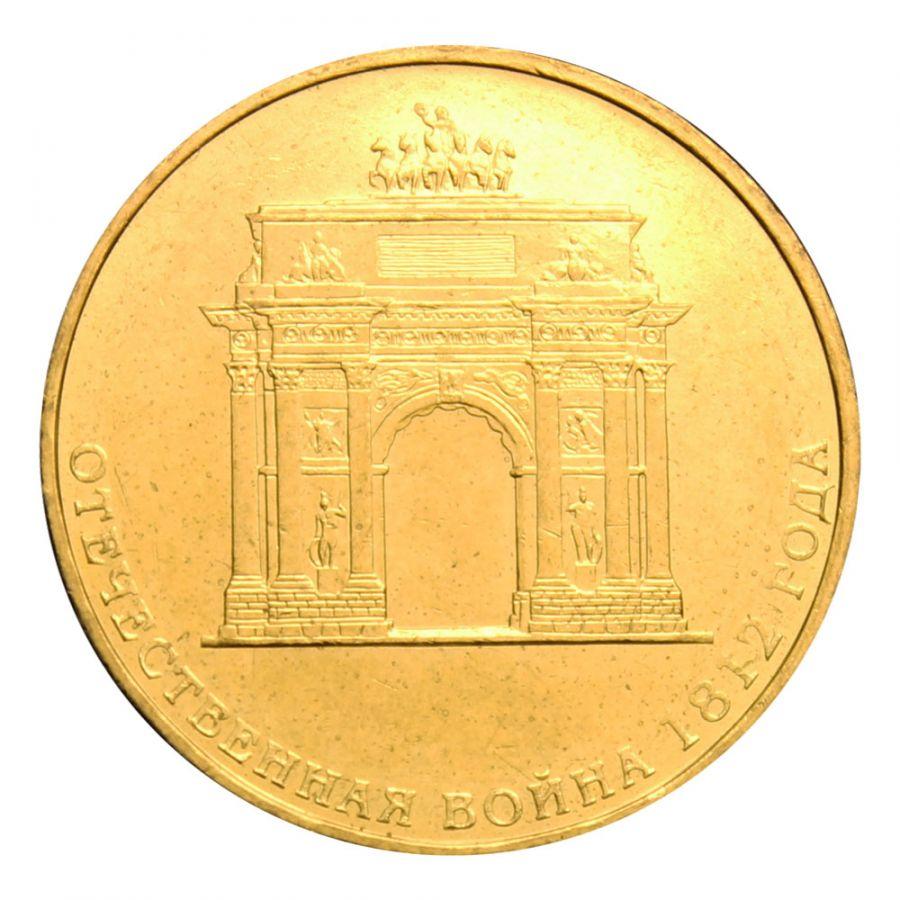 10 рублей 2012 СПМД 200-летие победы России в Отечественной войне 1812 года (Знаменательные даты)